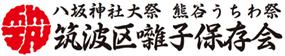 八坂神社大祭 熊谷うちわ祭 筑波区囃子保存会